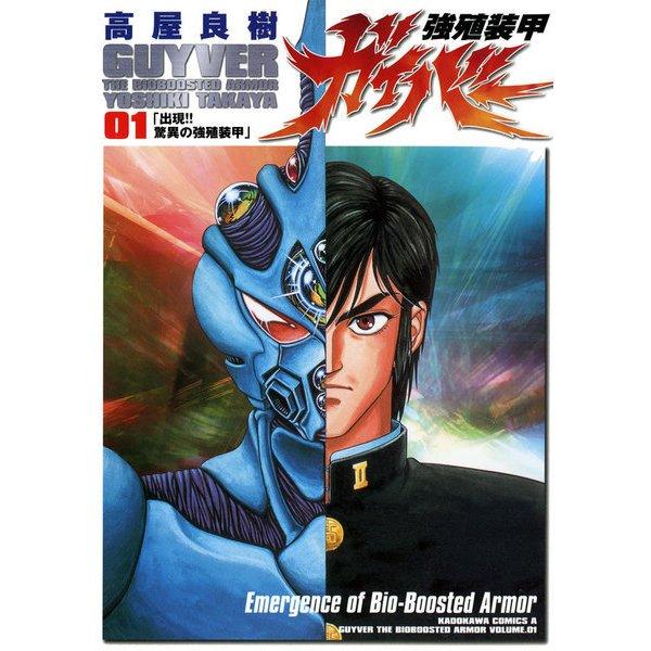 強殖装甲ガイバー(1)(KADOKAWA / 角川書店) [電子書籍]