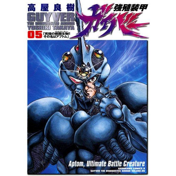 強殖装甲ガイバー(5)(KADOKAWA / 角川書店) [電子書籍]