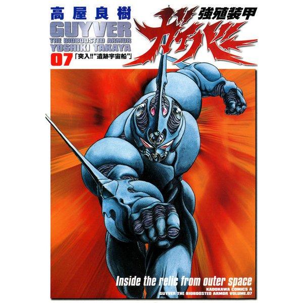 強殖装甲ガイバー(7)(KADOKAWA / 角川書店) [電子書籍]
