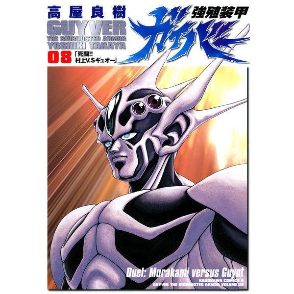 強殖装甲ガイバー(8)(KADOKAWA / 角川書店) [電子書籍]