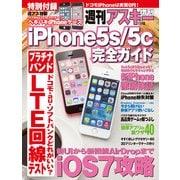 iPhone5s/5c完全ガイド 週刊アスキー 2013年 11/15号増刊(KADOKAWA /アスキー・メディアワークス) [電子書籍]