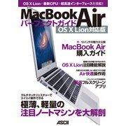 MacBook Airパーフェクトガイド OS X Lion対応版(KADOKAWA /アスキー・メディアワークス) [電子書籍]