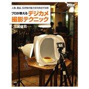 人物、商品、生き物の魅力を引き出す96例 プロが教えるデジカメ撮影テクニック(KADOKAWA /アスキー・メディアワークス) [電子書籍]
