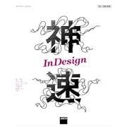 神速InDesign(KADOKAWA /アスキー・メディアワークス) [電子書籍]