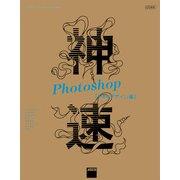 神速Photoshop(Webデザイン編) CC対応(KADOKAWA /アスキー・メディアワークス) [電子書籍]
