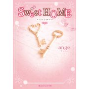 Sweet HOME(KADOKAWA / アスキー・メディアワークス) [電子書籍]