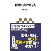 医療崩壊の真実(KADOKAWA /アスキー・メディアワークス) [電子書籍]