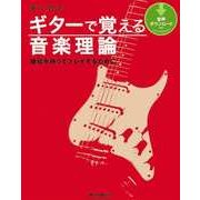 ギターで覚える音楽理論 確信を持ってプレイするために(リットーミュージック) [電子書籍]