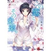 この恋と、その未来。1 -一年目 春-(KADOKAWA / エンターブレイン) [電子書籍]