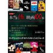 シネマニア100 本当に怖い映画100本(KADOKAWA / エンターブレイン) [電子書籍]