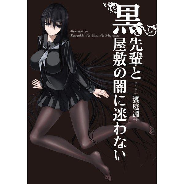 黒先輩と黒屋敷の闇に迷わない(KADOKAWA / エンターブレイン) [電子書籍]