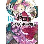 Re:ゼロから始める異世界生活 3(KADOKAWA / メディアファクトリー) [電子書籍]