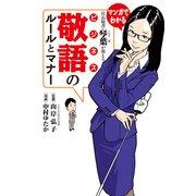 社長秘書・琴葉が教える ビジネス敬語のルールとマナー(KADOKAWA / メディアファクトリー) [電子書籍]