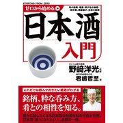 ゼロから始める日本酒入門(KADOKAWA / メディアファクトリー) [電子書籍]