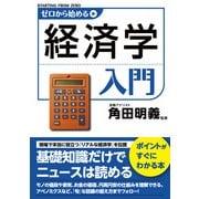 ゼロから始める経済学入門(KADOKAWA / メディアファクトリー) [電子書籍]