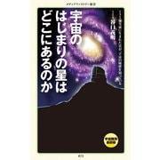 宇宙のはじまりの星はどこにあるのか(KADOKAWA / メディアファクトリー) [電子書籍]