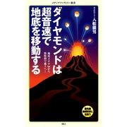 ダイヤモンドは超音速で地底を移動する(KADOKAWA / メディアファクトリー) [電子書籍]