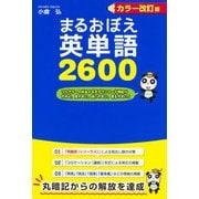 カラー改訂版 まるおぼえ英単語2600(KADOKAWA / 中経出版) [電子書籍]