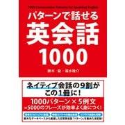 パターンで話せる英会話1000(KADOKAWA / 中経出版) [電子書籍]