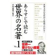 あらすじで読む世界の名著 No.1(KADOKAWA / 中経出版) [電子書籍]