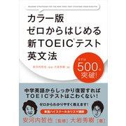 カラー版 ゼロからはじめる 新TOEICテスト英文法(KADOKAWA / 中経出版) [電子書籍]