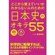 どこから覚えていいかわからない人のための 日本史のオキテ55(KADOKAWA / 中経出版) [電子書籍]
