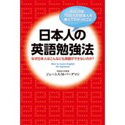 在日39年、7000人の日本人を教えてわかったこと 日本人の英語勉強法 なぜ日本人はこんなにも英語ができないのか?(KADOKAWA / 中経出版) [電子書籍]