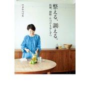 整える、調(ととの)える。料理、掃除・片づけも少しずつ(KADOKAWA / 中経出版) [電子書籍]