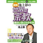 (図解)池上彰の 世界の宗教が面白いほどわかる本(KADOKAWA / 中経出版) [電子書籍]