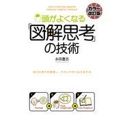 (カラー改訂版)頭がよくなる「図解思考」の技術(KADOKAWA / 中経出版) [電子書籍]