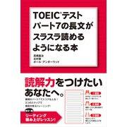 TOEICテスト パート7の長文がスラスラ読めるようになる本(KADOKAWA / 中経出版) [電子書籍]