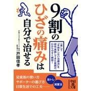【期間限定価格 2016年10月7日まで】9割のひざの痛みは自分で治せる(KADOKAWA / 中経出版) [電子書籍]