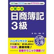 一問一答 日商簿記3級(KADOKAWA / 中経出版) [電子書籍]