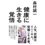 健康に生きる覚悟(KADOKAWA / 中経出版) [電子書籍]