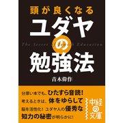 頭が良くなる ユダヤの勉強法(KADOKAWA / 中経出版) [電子書籍]