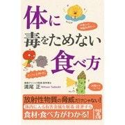 体に毒をためない食べ方(KADOKAWA / 中経出版) [電子書籍]