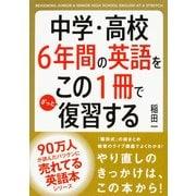 中学・高校6年間の英語をこの1冊でざっと復習する(KADOKAWA / 中経出版) [電子書籍]