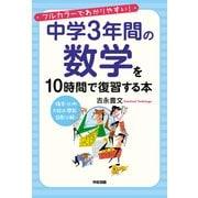 中学3年間の数学を10時間で復習する本(KADOKAWA /中経出版) [電子書籍]
