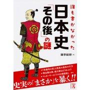 誰も書かなかった 日本史「その後」の謎(KADOKAWA / 中経出版) [電子書籍]