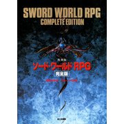 (復刻版)ソード・ワールドRPG 完全版(KADOKAWA / 富士見書房) [電子書籍]