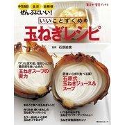 いいことずくめの 玉ねぎレシピ(KADOKAWA / 角川マガジンズ) [電子書籍]
