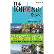 【期間限定価格 2017年10月26日まで】日本100低名山を歩く(KADOKAWA / 角川マガジンズ) [電子書籍]