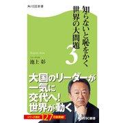 知らないと恥をかく世界の大問題3(KADOKAWA / 角川マガジンズ) [電子書籍]
