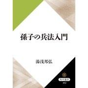 孫子の兵法入門(KADOKAWA / 角川学芸出版) [電子書籍]