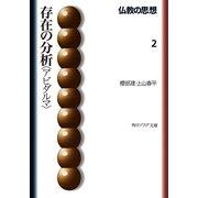 仏教の思想 2 存在の分析<アビダルマ>(KADOKAWA / 角川学芸出版) [電子書籍]