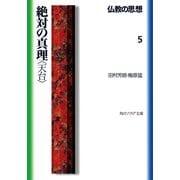 仏教の思想 5 絶対の真理<天台>(KADOKAWA / 角川学芸出版) [電子書籍]
