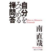 自分をみつめる禅問答(KADOKAWA / 角川学芸出版) [電子書籍]