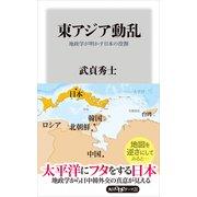 東アジア動乱 地政学が明かす日本の役割(KADOKAWA / 角川学芸出版) [電子書籍]