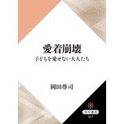 愛着崩壊 子どもを愛せない大人たち(KADOKAWA / 角川学芸出版) [電子書籍]