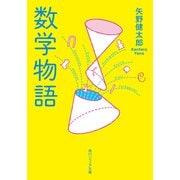 数学物語(KADOKAWA / 角川学芸出版) [電子書籍]
